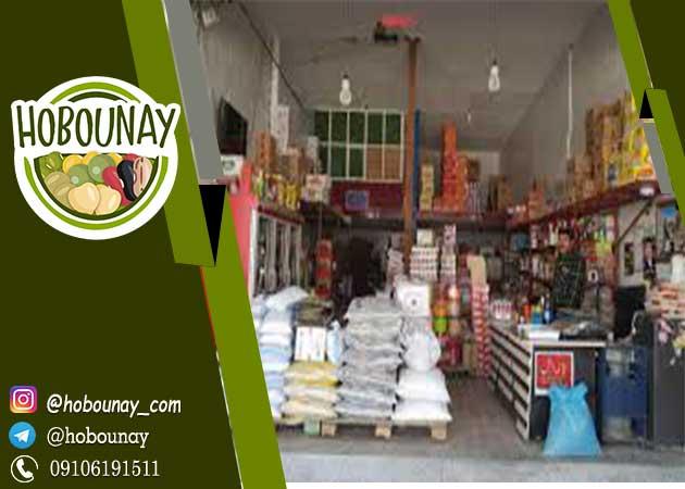 فروش عمده حبوبات در تهران