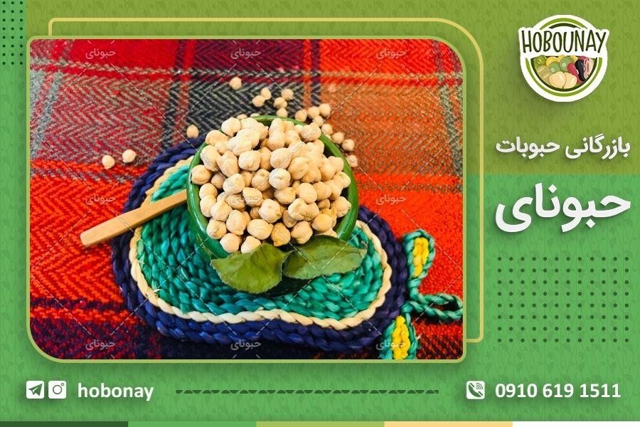 خرید و فروش انواع حبوبات در تهران