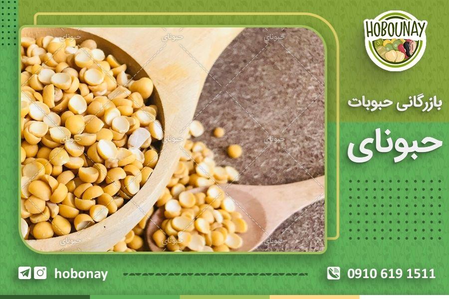 صادرات حبوبات ایرانی درجه یک