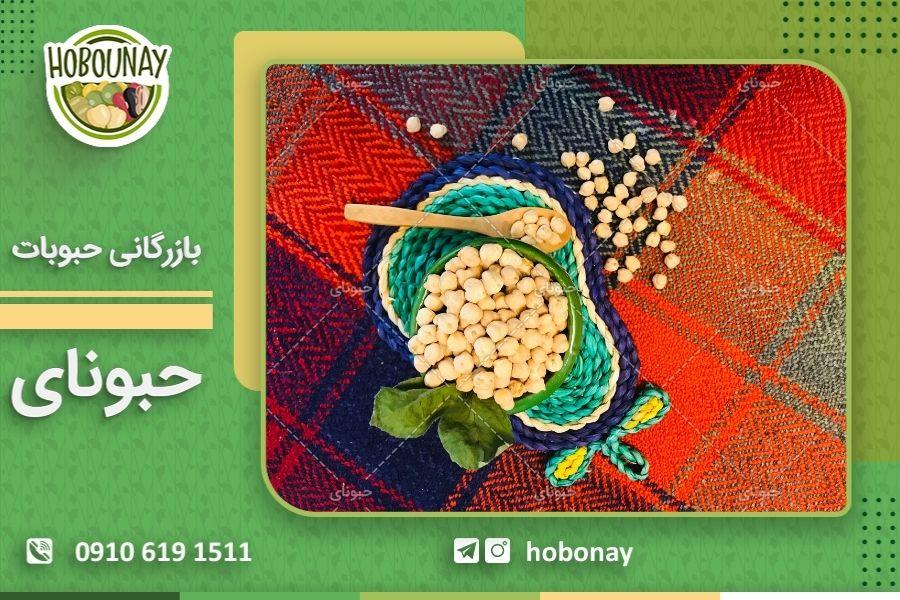 خرید عمده نخود درجه یک ایرانی