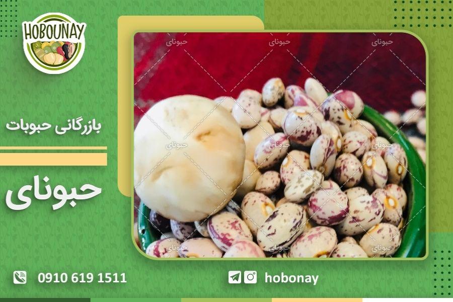 قیمت روز لوبیا چیتی فله