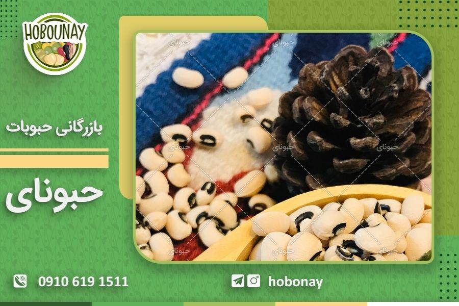 صادرات حبوبات مرغوب ایرانی به کشور ترکیه