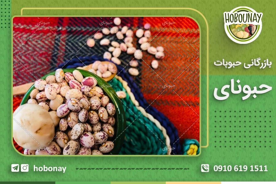 خرید و فروش لوبیا چیتی عمده در بازار