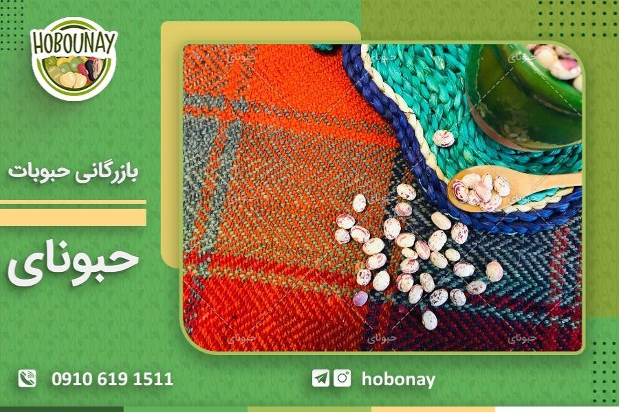 اطلاع از قیمت روز لوبیا چیتی عمده