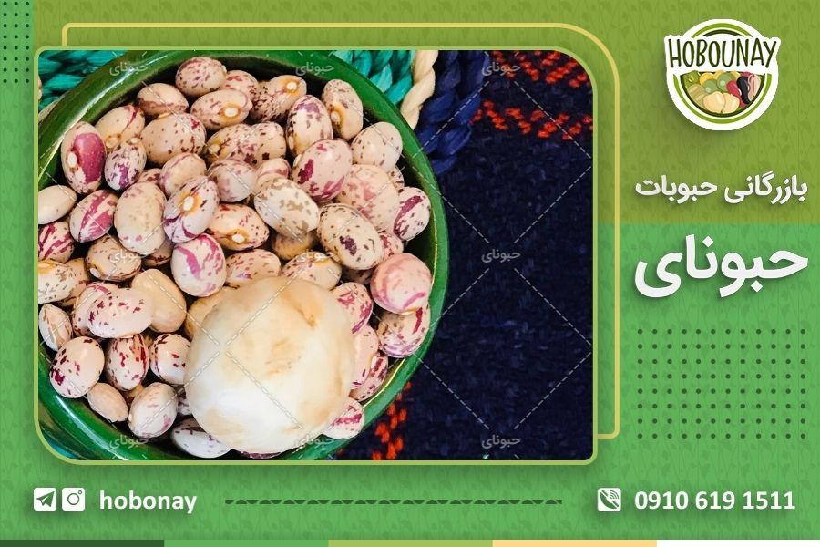 خرید بی واسطه و قیمت لوبیا چیتی امروز