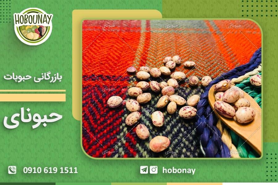 مرکز خرید و فروش لوبیا چیتی در کشور