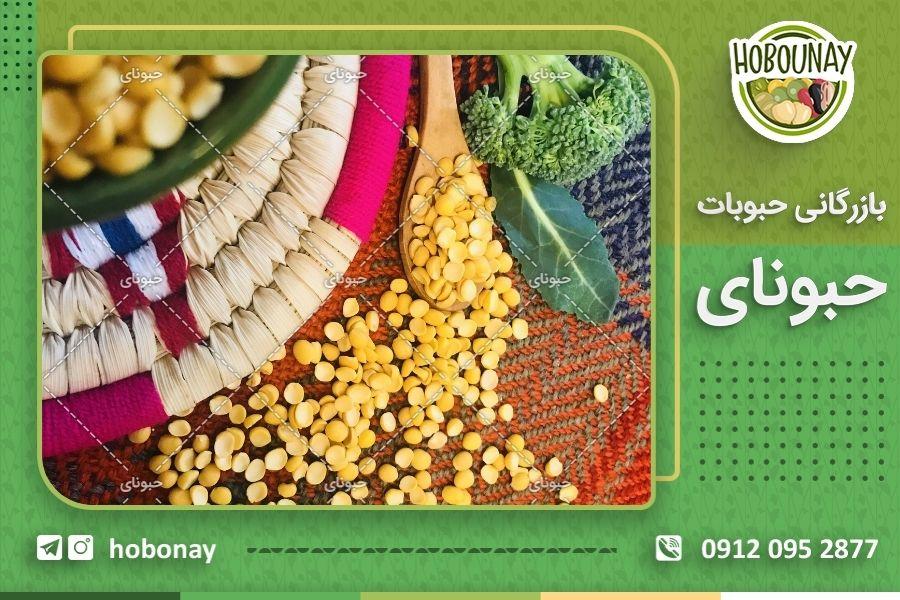اطلاع از قیمت لپه فله ای به صورت آنلاین
