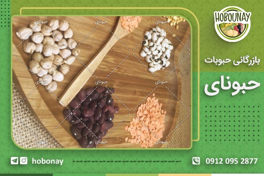 خرید و فروش لوبیا قرمز در ایران