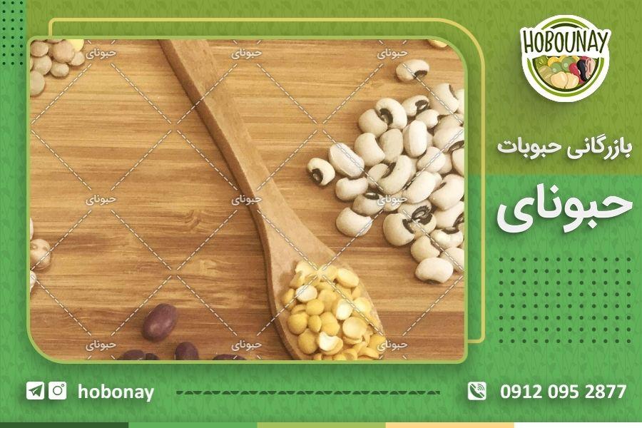 خرید و فروش عمده حبوبات ایرانی