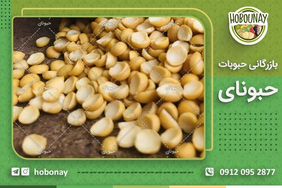 قیمت پخش انواع حبوبات در عمده فروشی کرمانشاه