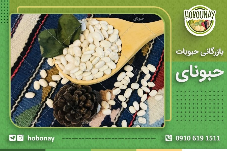فروشگاه عمده فروشی حبوبات در اصفهان