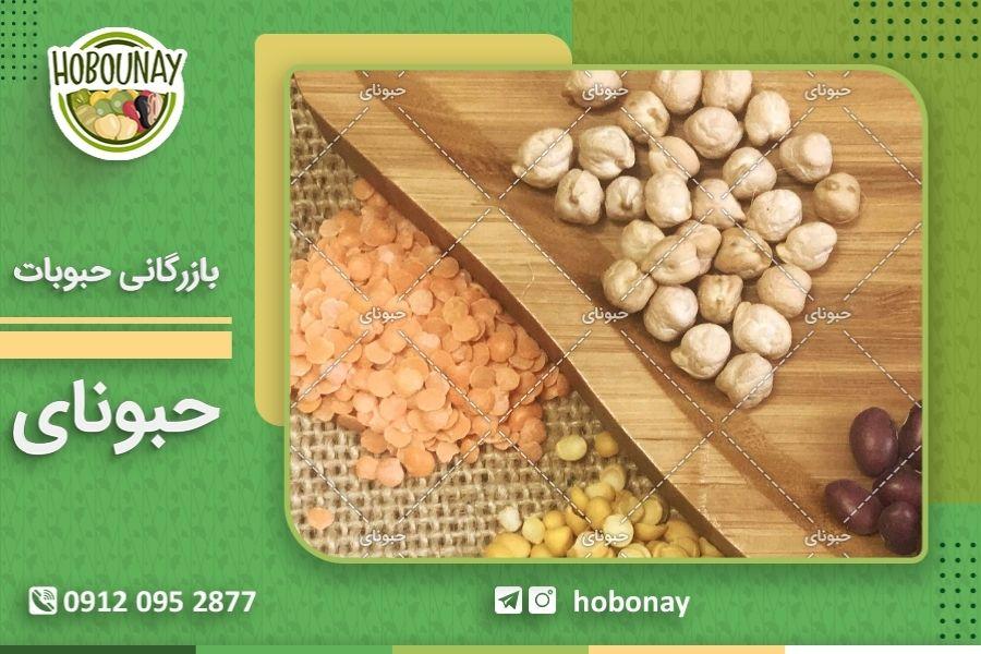 تعیین قیمت حبوبات ایرانی مرغوب