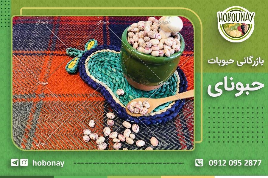 آگاهی از قیمت لوبیا چیتی