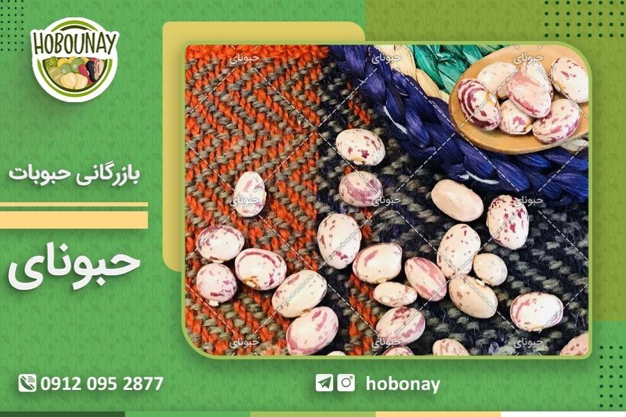 خرید مستقیم لوبیا چیتی از فروشگاه های مجازی