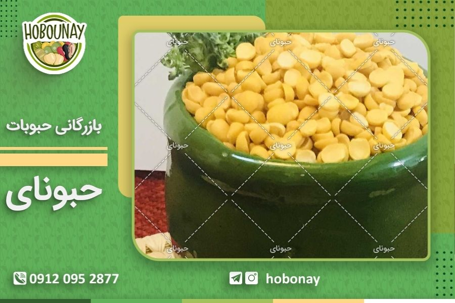خرید مستقیم لپه به صورت اینترنتی